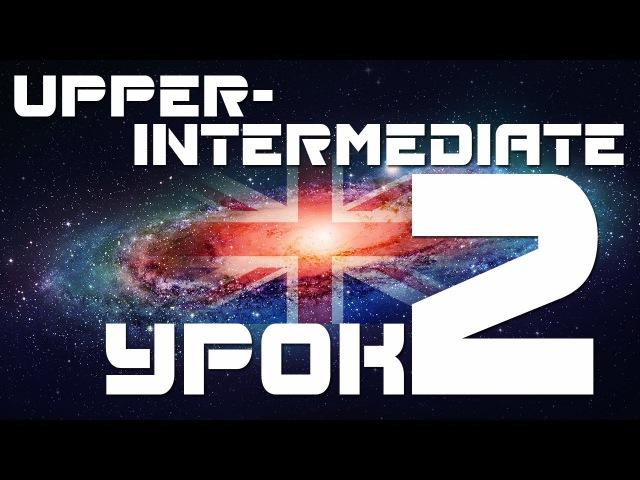 Английский язык. Upper Intermediate Урок 2 Фразовые глаголы английского языка Часть 2