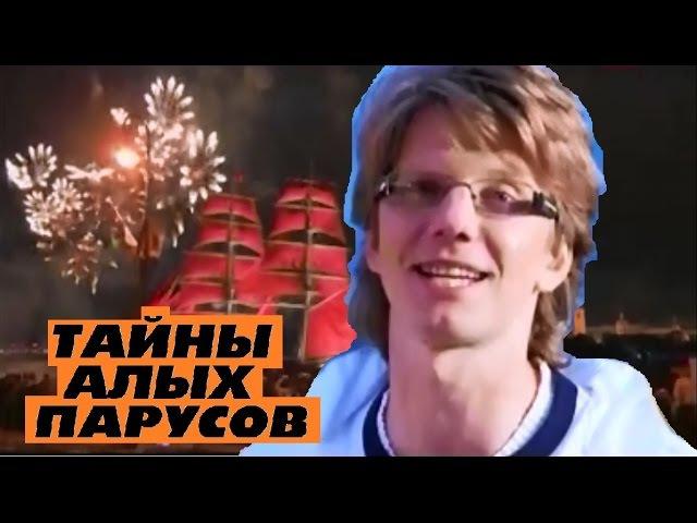 Тайны АЛЫХ ПАРУСОВ фильм о празднике