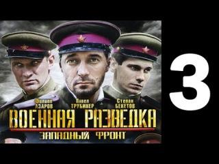 Военная разведка. Западный фронт (2010). 3 серия из 8