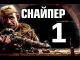 Сериал Снайпер. Оружие возмездия (2009). 1 серия из 4