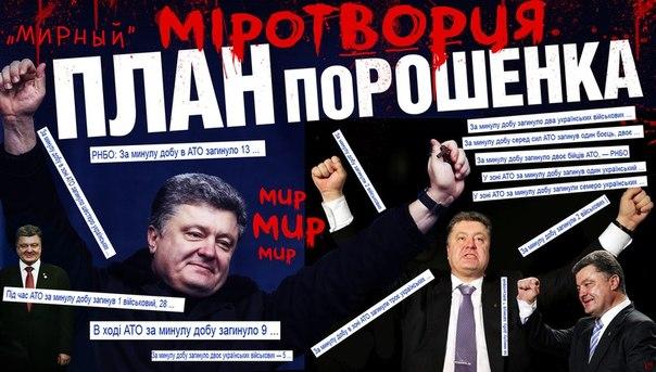 Украина в любой момент готова к прекращению огня, - Порошенко - Цензор.НЕТ 3305