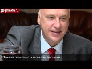 Бастрыкин жил в Чехии незаконно