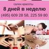 8 дней в неделю - салон красоты в Москве