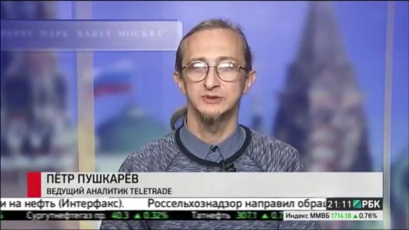 РБК-ТВ Главные новости, 08.09.2015