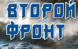Казаки и интеллигенция Луганщины заявили о создании общественного движения «Второй фронт»