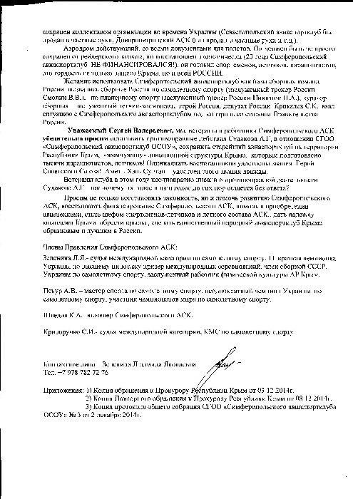 Вторая проблема Аксенова после «Крымавтотранса»: Симферопольский авиаклуб обратился в прокуратуру в связи с рейдерским захватом (ФОТО ДОКУМЕНТОВ – ОФИЦИАЛЬНАЯ ПЕРЕПИСКА)