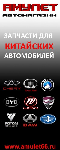 Автомагазин АМУЛЕТ