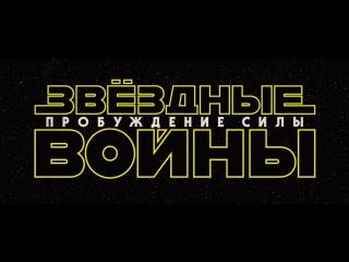 Звёздные войны - Пробуждение силы Новый Трейлер на Русском