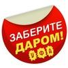 Даром Уфа   Бесплатная Уфа