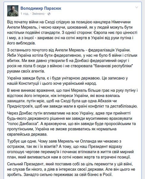 """Украина не признает ни """"выборов"""" боевиков, ни их главарей, - Порошенко - Цензор.НЕТ 949"""