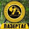 Лазертаг Тольятти МЕДВЕДЬ 71-69-63