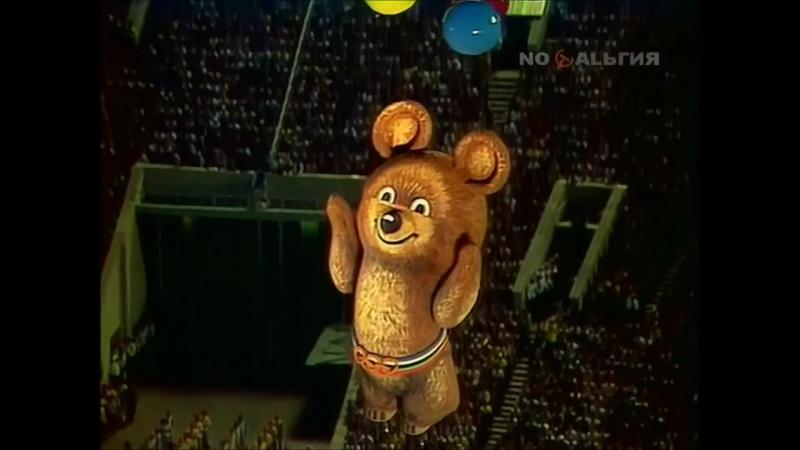 Олимпиада 1980 церемония закрытия Прощание с олимпийским мишкой