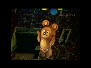 Олимпиада 1980 - церемония закрытия. Прощание с олимпийским мишкой