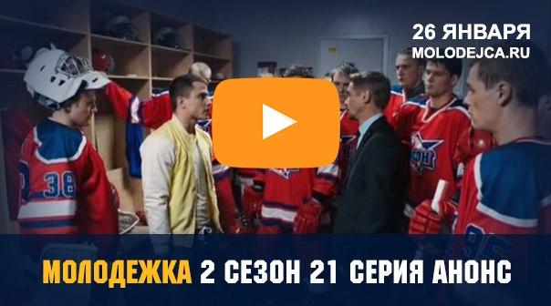 молодежка 2 сезон 21 серия