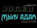 JOKER - Жылу адам (cover BALLER)