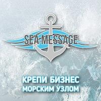 sea.message