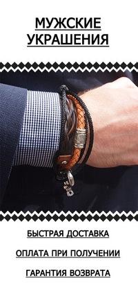 мужские кожаные браслеты вконтакте