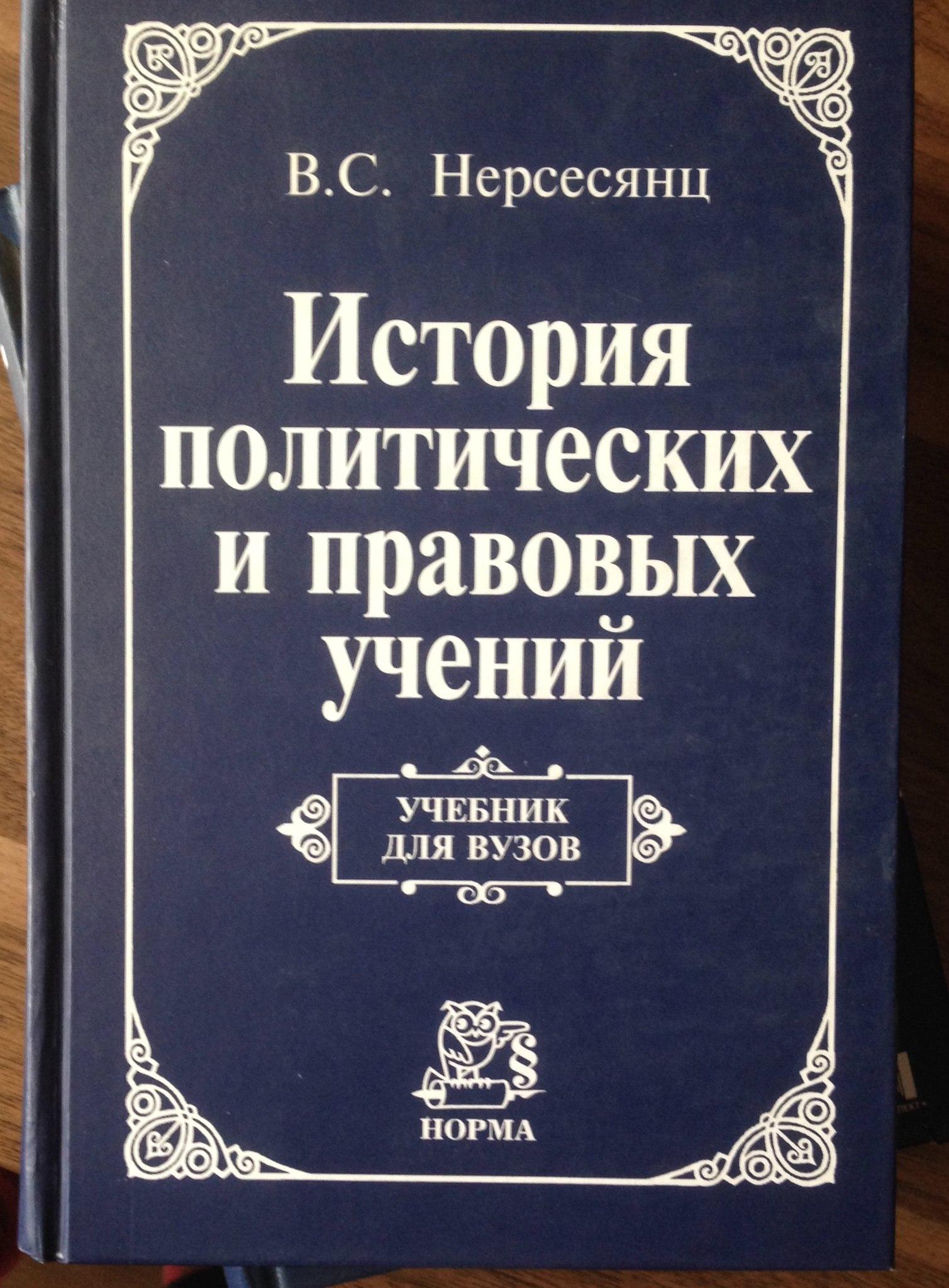 Нерсесянц в с философия права скачать pdf.