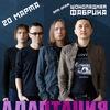 20.03.15 - АДАПТАЦИЯ в Москве с новым альбомом