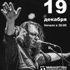 Василий К. 19 декабря акустика в «Манхэттене»