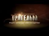 Тригельм - инновационная антипаразитарная программа