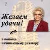 Elena Borisovna Valeeva