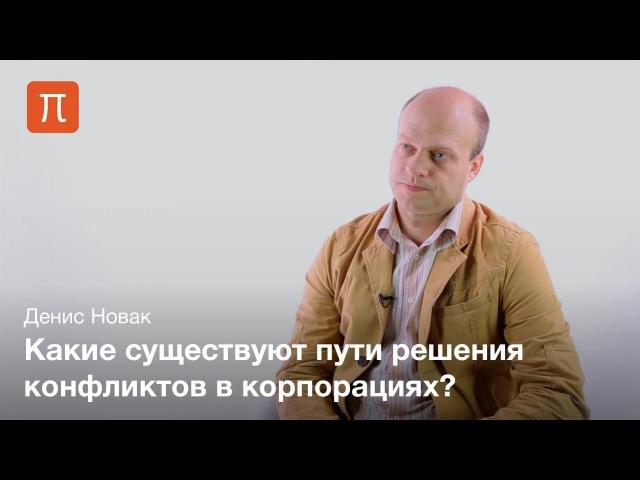 Основания исключения участника из общества - Денис Новак