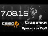 Прогнозы и аналитика CS:GO Lounge матчей на 7.08.15