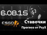 Прогнозы и аналитика CS:GO Lounge матчей на 6.08.15
