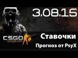 Прогнозы и аналитика CS:GO Lounge матчей на 3.08.15