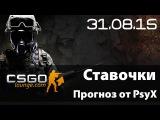 Прогнозы и аналитика CS:GO Lounge матчей на 1.08.15