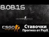 Прогнозы и аналитика CS:GO Lounge матчей на 8.08.15 СТРИМ-версия
