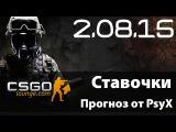 Прогнозы и аналитика CS:GO Lounge матчей на 2.08.15