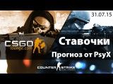 Прогнозы и аналитика CS:GO Lounge матчей на 31.07.15