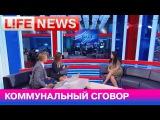 Лолита Милявская начала войну с ЖКХ