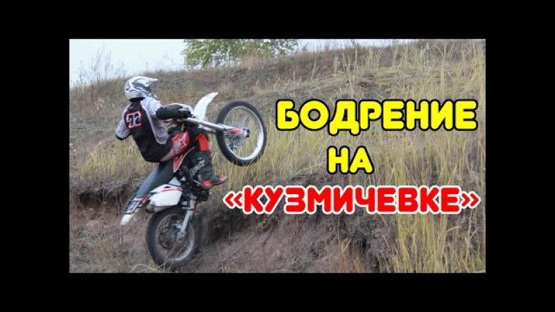 ✔ Бодрение на Кузмичевке