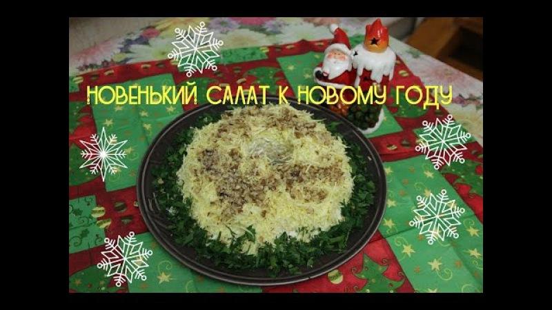 Новенький салат на Новый год!