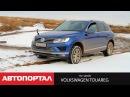 Тест-драйв нового Volkswagen Touareg 2015 от АвтоПортал