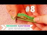 Вязание крючком для начинающих. Урок 8 - КАК ВЯЗАТЬ ПОЛУСТОЛБИК