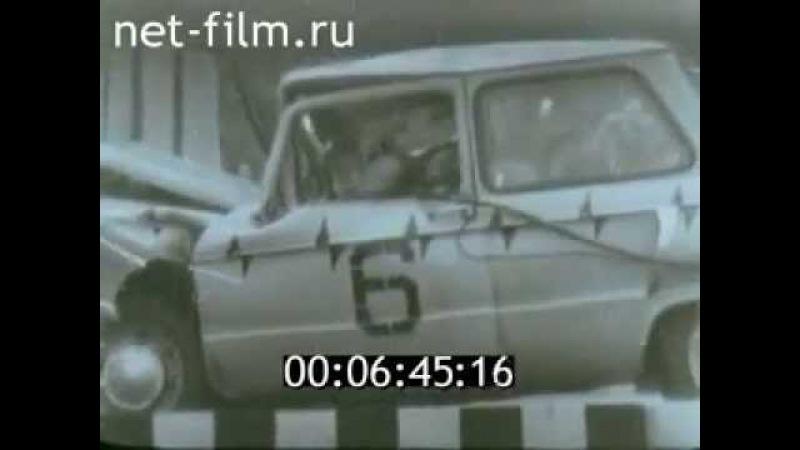 Краш-тест ЗАЗ 966 1969