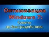 Оптимизация Windows 7 - быстродействие системы | Дефрагментация | Тормозит компьютер - что делать