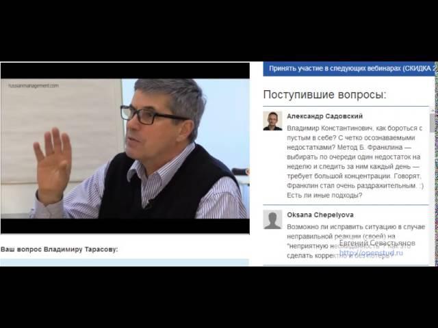 Вебинар: Владимир Тарасов «Твердое и Пустое в управлении людьми».