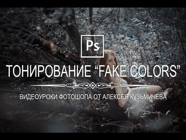 т9\Тонирование в стиле Fake Colors\\дл9о