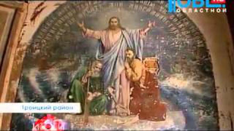 Восстановление храма Святой Живоначальной Троицы в селе Кособродка (2013.06.23)