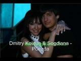 Дмитрий Колдун и Согдиана - Поезда