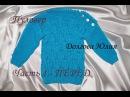 Вязание спицами. Пуловер с листиками и косами - ПЕРЕД Knitting. Pullover with leaves and braids