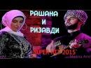 Рашана Алиева и Ризавди Исмаилов Са б1аьрги нур 2015