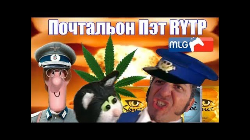 Почтальон Пэт RYTP