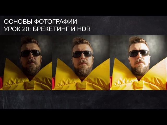 Брэкетинг и HDR. Основы фотографии. Урок 20.