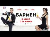 Бармен 2015 - Комедия Фильмы 2015 - Классная Комедия Фильмы